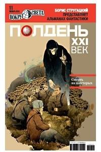 Полдень, XXI век. №11, ноябрь, 2012