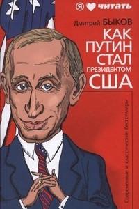 Как Путин стал президентом США