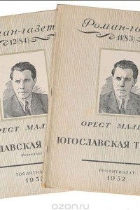 «Роман-газета», 1952, №№11(83) -12(84)
