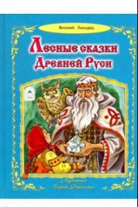 Лесные сказки Древней Руси