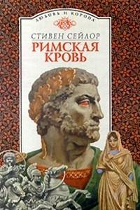 Римская кровь