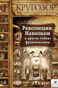 Революции, Наполеон и другие тайны франкмасонов