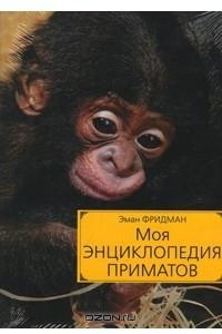 Моя энциклопедия приматов