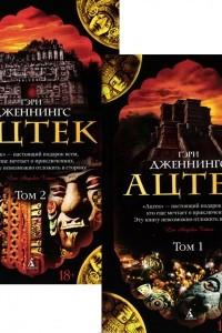 Ацтек. В 2 томах