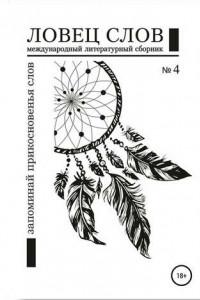 Международный литературный сборник «Ловец слов» №4