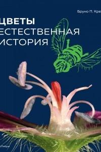 Цветы: Естественная история