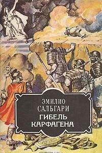 Гибель Карфагена