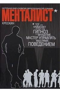 Менталист. Настольная книга развития сверхспособностей сознания