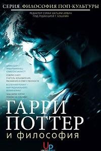 Гарри Поттер и философия. Хогвартс для маглов