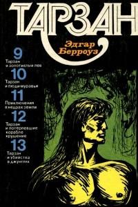 Тарзан. Том 3