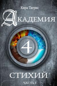 Академия четырех стихий. Часть I
