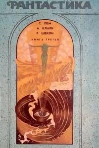 Солярис. Пески Марса. Рассказы (сборник: выпуск 3)