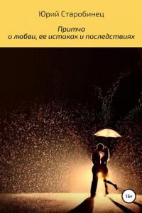 Притча о любви, ее истоках и последствиях