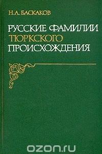 Русские фамилии тюркского происхождения