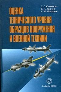 Оценка технического уровня образцов вооружения и военной техники