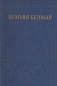 Демьян Бедный. Стихотворения и поэмы