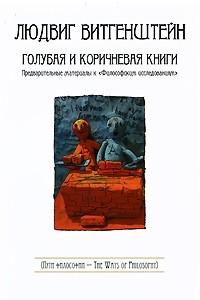 Голубая и коричневая книги. Предварительные материалы к
