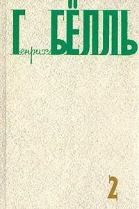 Генрих Бёлль. Собрание сочинений в пяти томах. Том 2