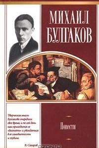Михаил Булгаков. Повести