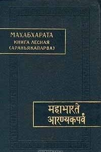 Махабхарата. Книга третья. Лесная (Араньякапарва)