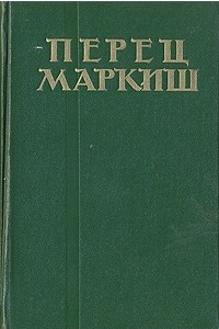 Перец Маркиш. Избранные произведения в двух томах. Том 1