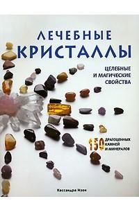 Лечебные кристаллы. Целебные и магические свойства