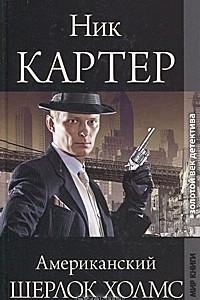 Ник Картер, американский Шерлок Холмс