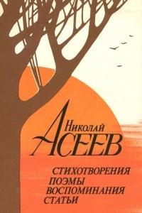 Николай Асеев. Стихотворения, поэмы, воспоминания, статьи
