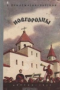Новгородцы