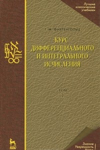 Курс дифференциального и интегрального исчисления. В 3 томах. Том 2