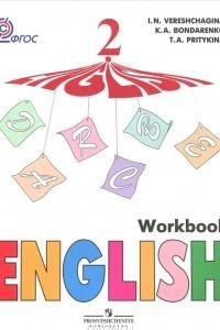 English 2: Workbook / Английский язык. 2 класс. Рабочая тетрадь