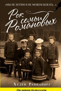 Рок семьи Романовых.