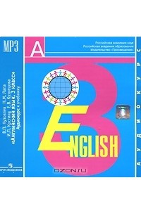 English 3 / Английский язык. 3 класс