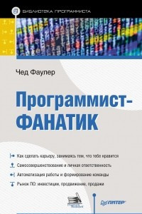 Программист-фанатик
