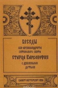 Беседы схи-архимандрита Оптинского скита старца Варсонофия с духовными детьми