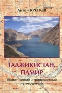 Таджикистан. Памир. Практический и транспортный путеводитель