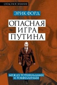 Опасная игра Путина. Между Ротшильдами и Рокфеллерами