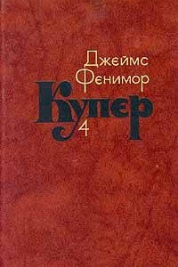 Джеймс Фенимор Купер. Собрание сочинений в семи томах. Том 4