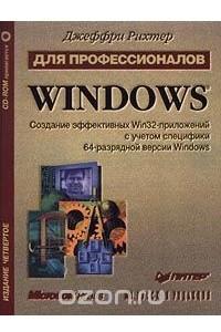 Windows для профессионалов. Создание эффективных Win32-пpилoжeний с учетом специфики 64-разрядной версии Windows