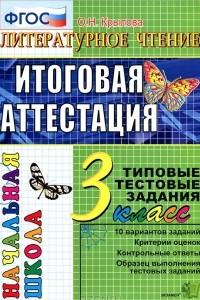 Литературное чтение. 3 класс. Итоговая аттестация. Типовые тестовые задания