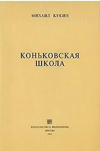 Коньковская школа
