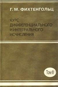 Курс дифференциального и интегрального исчисления. Том II