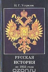Русская история до 1855 года