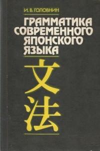 Грамматика современного японского языка
