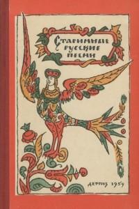Старинные русские песни