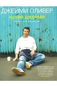Кухня Джейми. 2-е изд., испр. и доп. Джейми Оливер