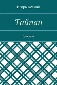 Тайпан