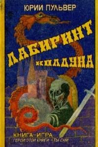 Лабиринт колдуна