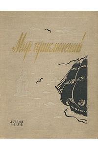 Мир Приключений. Альманах, №2, 1956