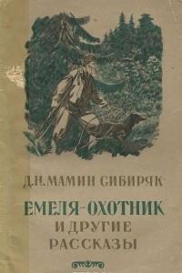 Емеля-охотник и другие рассказы